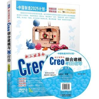 新工业革命:Creo综合建模与3D打印(附光盘)
