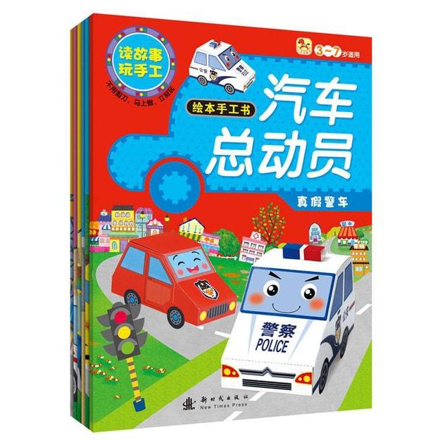 商品详情 - 汽车总动员绘本手工书(套装共6册) - image  0