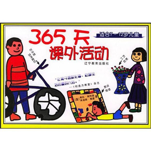 商品详情 - 365天课外活动 - image  0
