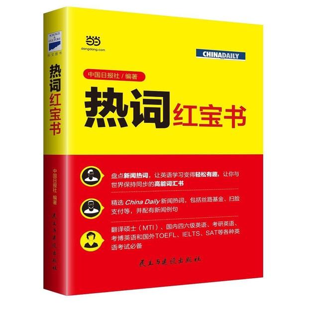 商品详情 - 热词红宝书 - image  0