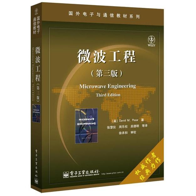 商品详情 - 微波工程(第三版) - image  0