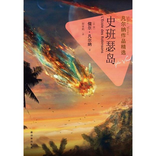 商品详情 - 凡尔纳作品精选:史班瑟岛 - image  0