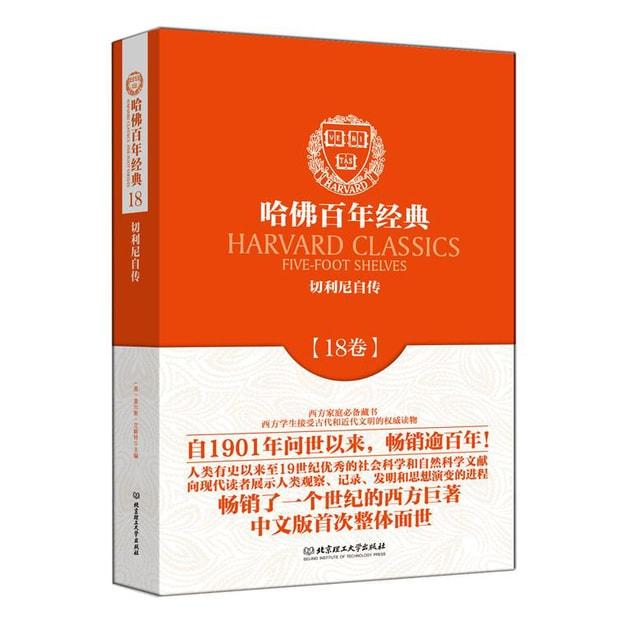 商品详情 - 哈佛百年经典第18卷:切利尼自传 - image  0