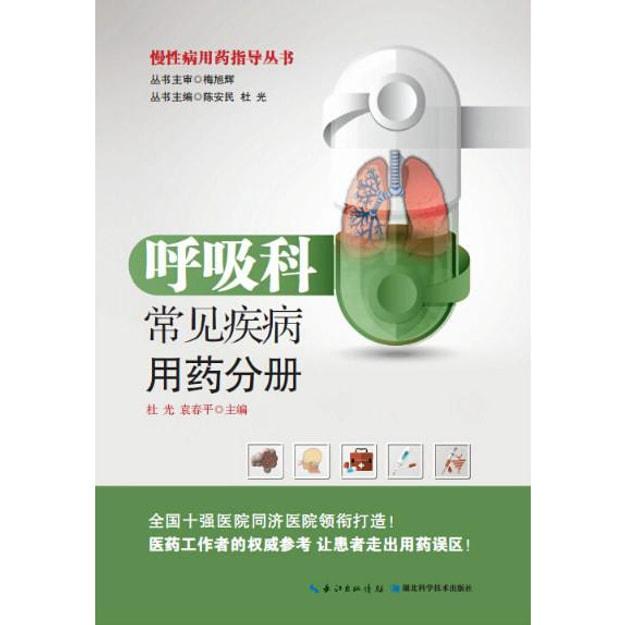 商品详情 - 慢性病用药指导丛书:呼吸科常见疾病用药分册 - image  0