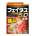 【日本直邮】久光制药HISAMITSU 5.0温感镇痛贴 14片