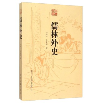 古典文库:儒林外史