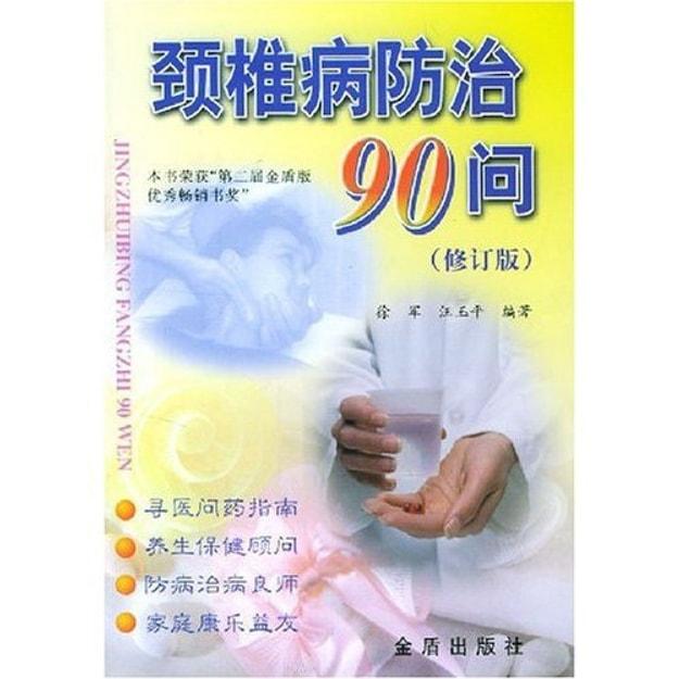 商品详情 - 颈椎病防治90问(修订版) - image  0