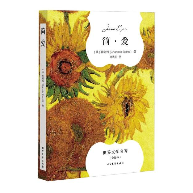 商品详情 - 简·爱 - image  0