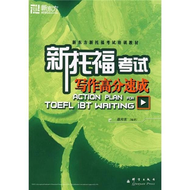 商品详情 - 新东方·新托福考试培训教材·新托福考试:写作高分速成 - image  0