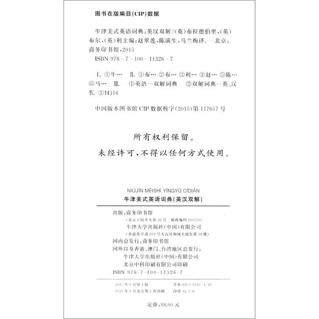 Product Detail - 牛津美式英语词典(英汉双解) - image 0