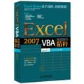 Excel 2007 VBA实战技巧精粹