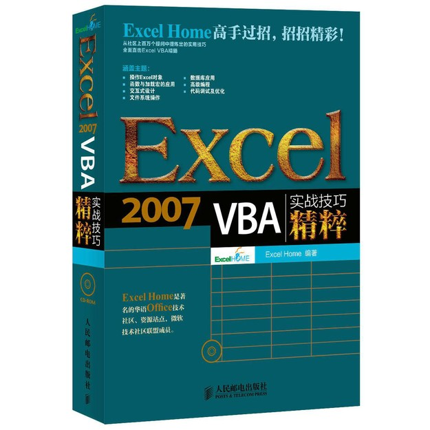 商品详情 - Excel 2007 VBA实战技巧精粹 - image  0