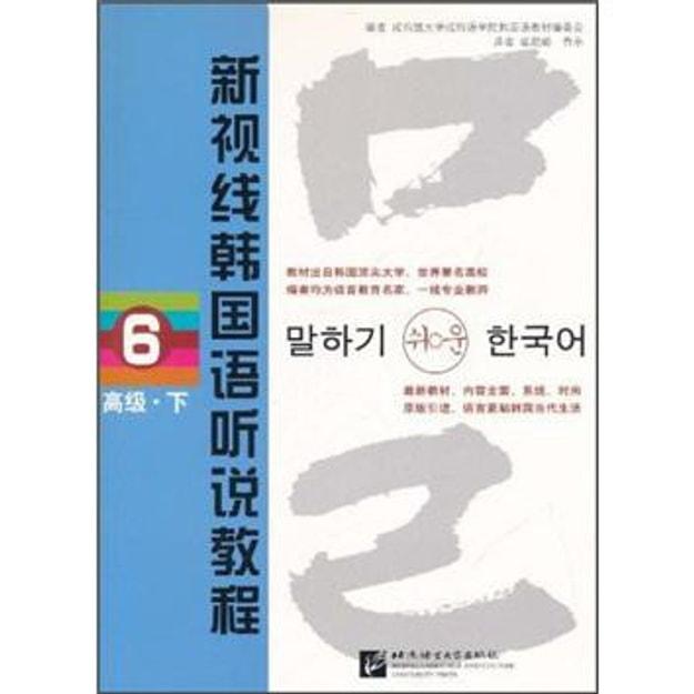 商品详情 - 新视线韩国语听说教程6(高级)(下)(附光盘) - image  0
