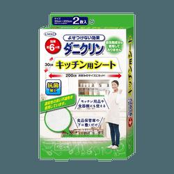 【新品】日本UYEKI  抗菌防虫垫 厨房专用 2枚入 200cm*30cm 有效作用6个月