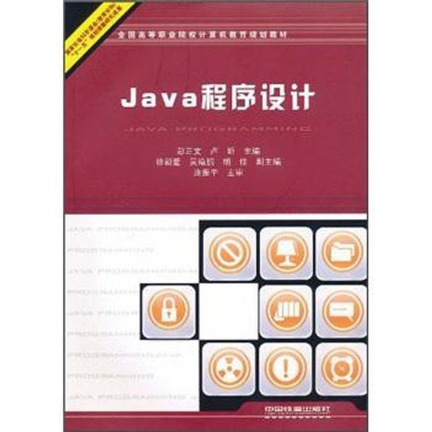 商品详情 - 全国高等职业院校计算机教育规划教材:Java程序设计 - image  0
