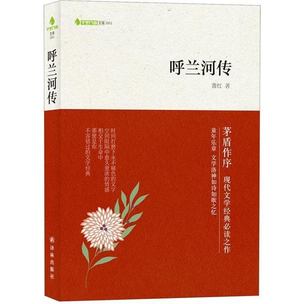 商品详情 - 字里行间文库:呼兰河传 - image  0