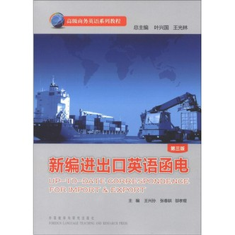 高级商务英语系列教程:新编进出口英语函电(第3版)