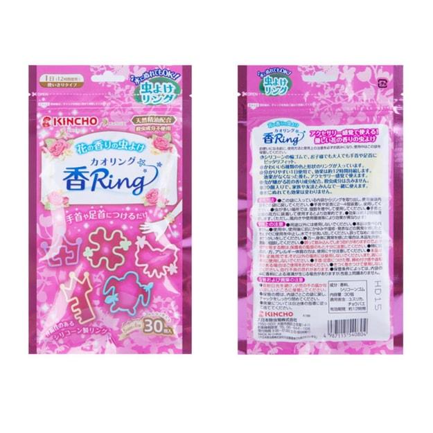 商品详情 - DHL直发[日本直邮] 日本KINCHO金鸟 除虫香氛手环1包30个 粉色蓝色包装随机发 - image  0