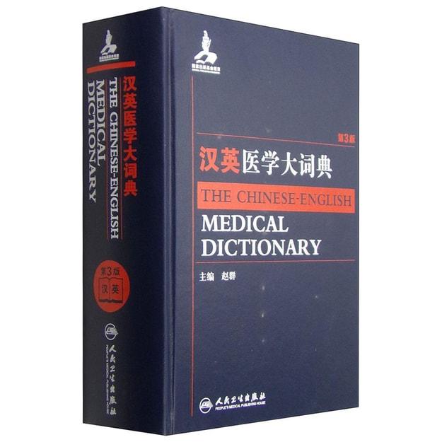 商品详情 - 汉英医学大词典(第3版) - image  0