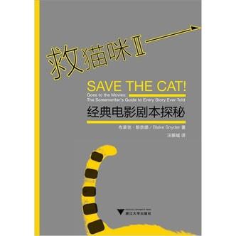 救猫咪2:经典电影剧本探秘