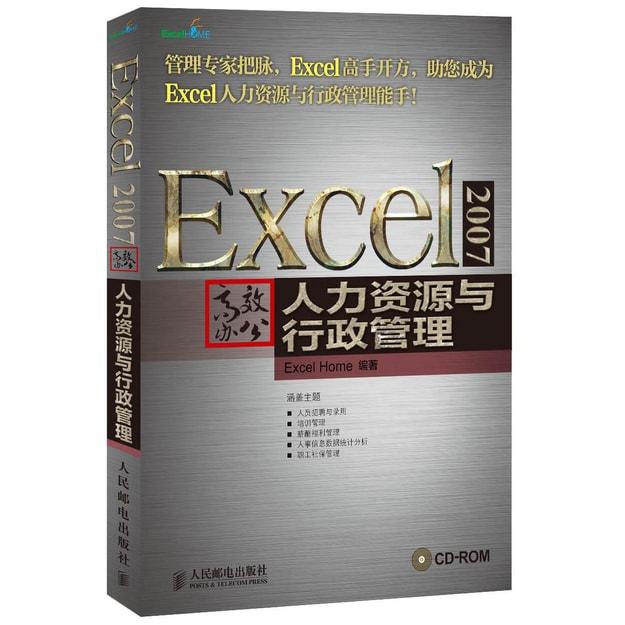 商品详情 - Excel 2007高效办公:人力资源与行政管理(附CD光盘1张) - image  0