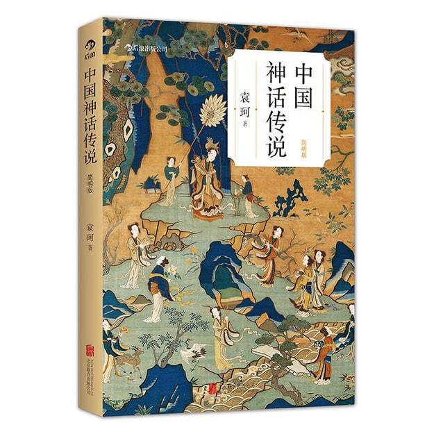 商品详情 - 中国神话传说(简明版) - image  0
