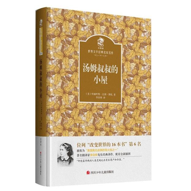 商品详情 - 名家名译 金熊猫世界文学经典:汤姆叔叔的小屋 - image  0