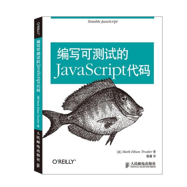 商品详情 - 编写可测试的JavaScript代码 - image  0
