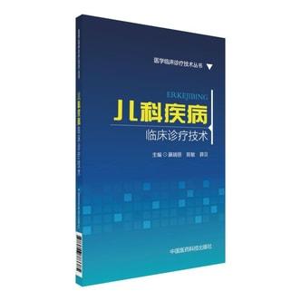 儿科疾病临床诊疗技术/医学临床诊疗技术丛书