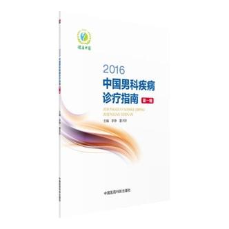 2016中国男科疾病诊疗指南(第一辑)
