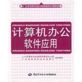 广东省农村劳动力转移就业培训教材:计算机办公软件应用