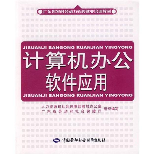 商品详情 - 广东省农村劳动力转移就业培训教材:计算机办公软件应用 - image  0