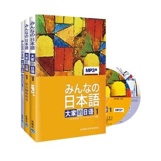 日本语·大家的日语(1):主教材1+学习辅导1+听力入门1(套装共3册 专供网店 附MP3光盘)