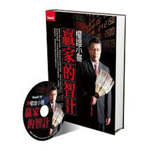Product Detail - 【繁體】權證小哥贏家的智計(書+DVD) - image 0