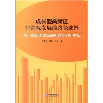 成长型高新区非常规发展的路径选择:基于肇庆国家级高新区的分析框架