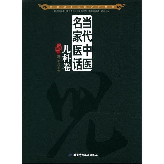 商品详情 - 当代中医民家医话:儿科卷 - image  0