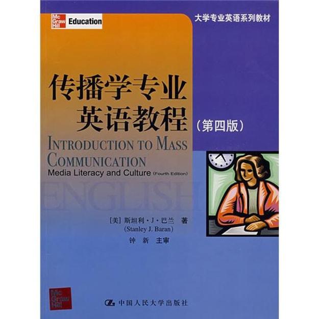 商品详情 - 大学专业英语系列教材:传播学专业英语教程(第4版) - image  0