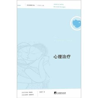俗见新解译丛(第1辑):心理治疗