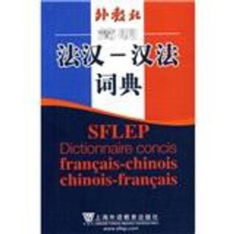 外教社简明法汉-汉法词典
