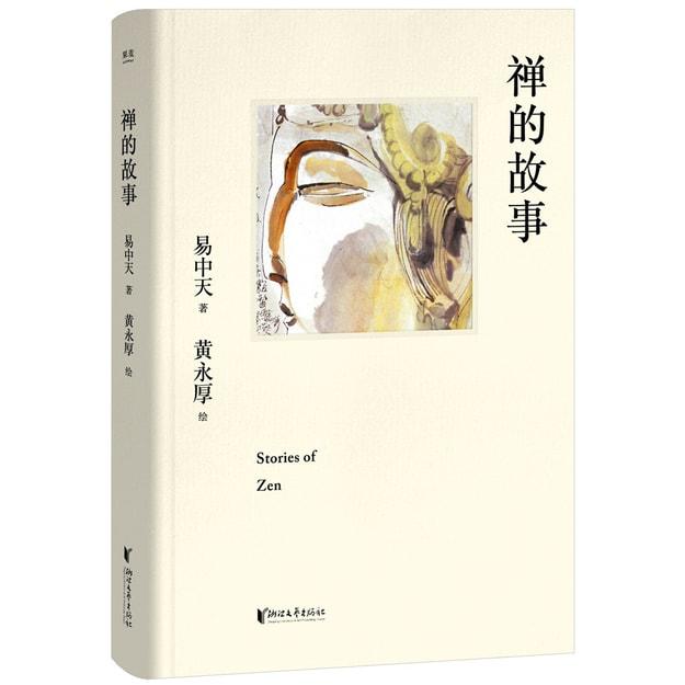 商品详情 - 禅的故事(精装典藏版) - image  0