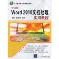 计算机基础与实训教材系列:中文版Word 2010文档处理实用教程