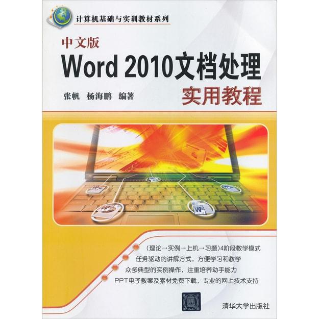 商品详情 - 计算机基础与实训教材系列:中文版Word 2010文档处理实用教程 - image  0