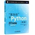 """""""笨办法""""学Python(第3版 附光盘1张)"""