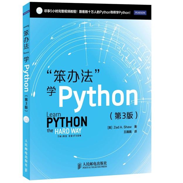 """商品详情 - """"笨办法""""学Python(第3版 附光盘1张) - image  0"""