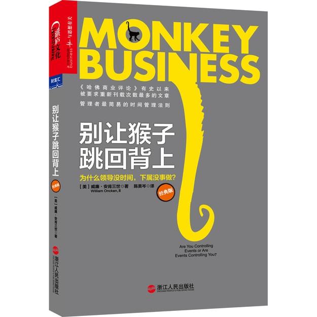 商品详情 - 别让猴子跳回背上:为什么领导没时间,下属没事做? - image  0