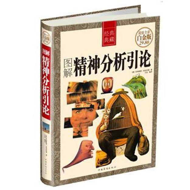 商品详情 - 图解精神分析引论(白金版) - image  0