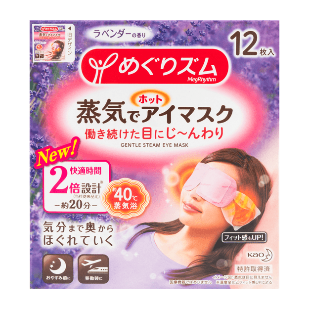 Product Detail - KAO MEGURISM Steam Eye Mask Lavender 12 Pieces new - image 0