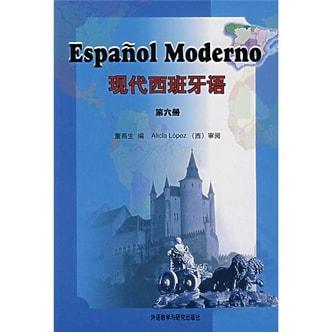 现代西班牙语(第6册)