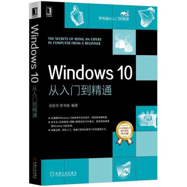 商品详情 - Windows10从入门到精通 - image  0