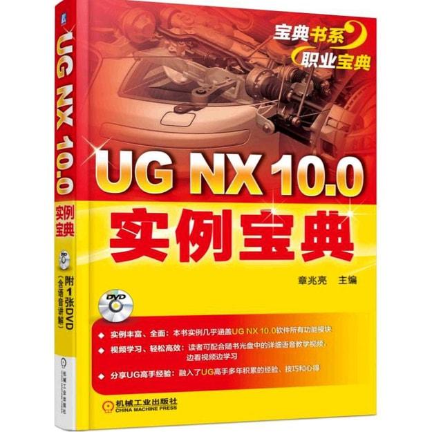 商品详情 - UG NX 10.0实例宝典 - image  0